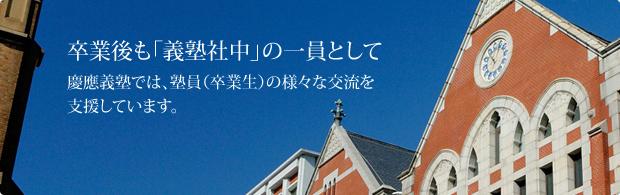 卒業後も「義塾社中」の一員として 慶応義塾では、塾員(卒業生)の様々な交流を支援しています。